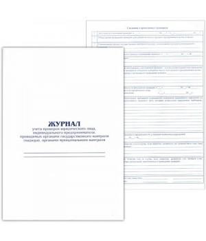 Журнал учета проверок юридического лица, индивидуальных предпринимателей, проводимых органами государственного контроля (надзора), органами муниципального контроля А5