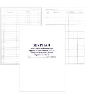 Журнал учета работы объединений (кружки,клубы,секции,студии) в системе дополнительного образования детей А4 20л