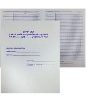 Журнал учета работы учебной группы на 20___/20___ учебный год ДЮСШ, СДЮШОР А4 12листов