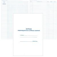 Журнал индивидуальных учебных занятий А4 26листов