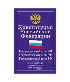 Конституция РФ Феникс 126х200 63стр Государственный флаг, герб, гимн с учетом всех поправок, обложка - ламинированная бумага