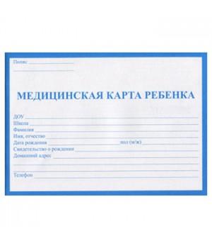 Медицинская карта ребенка Проф-Пресс А5 32л синяя на скобе, обложка -офсет 137*195мм