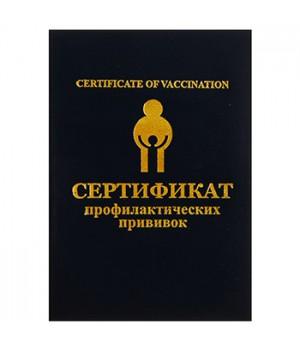 Сертификат профилактических прививок