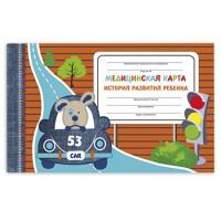 Медицинская карта ребенка Феникс А5 96л История развития ребенка. Песик в авто, обложка- 7БЦ под матовой пленкой, блок- офсет, печать в 1 краску, 217*136мм