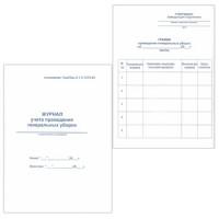 Журнал проведения генеральных уборок А5 48л
