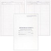 Домовая книга для прописи граждан, проживающих в станице, поселке, хуторе А4 вертикальная, газетка