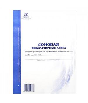 Домовая книга поквартирная газетка А4 вертикальная