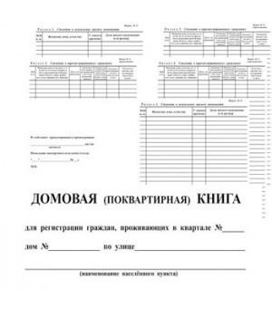 Домовая книга поквартирная офсет А4 вертикальная