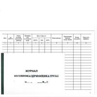Журнал весовщика - приемщика груза (весовой контроль) А4, горизонтальный